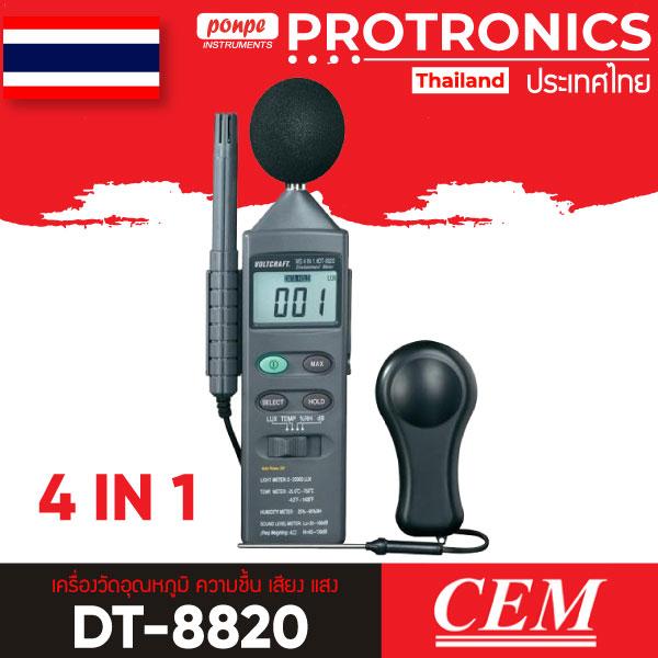 DT-8820 CEM เครื่องวัดอุณหภูมิ ความชื้น เสียง แสง ในเครื่องเดียวกัน