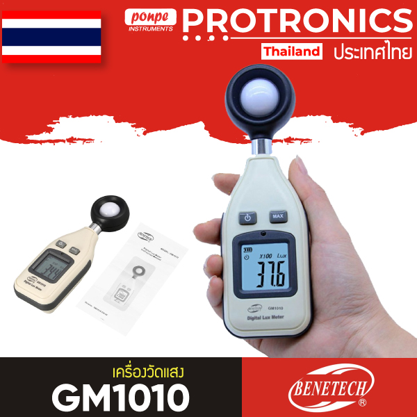 GM1010 BENETECH เครื่องวัดแสง แบบดิจิตอล LUX METER