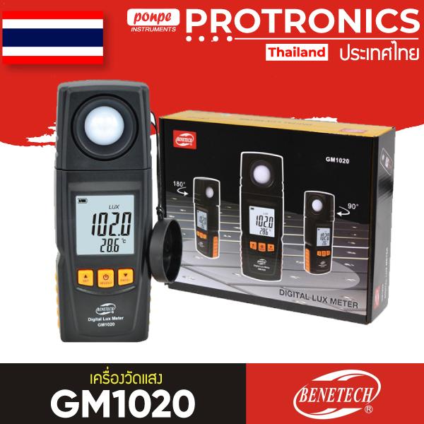 GM1020 BENETECH เครื่องวัดแสงแบบดิจิตอล