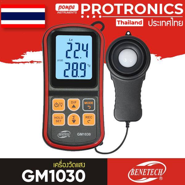 GM1030 BENETECH เครื่องวัดแสง