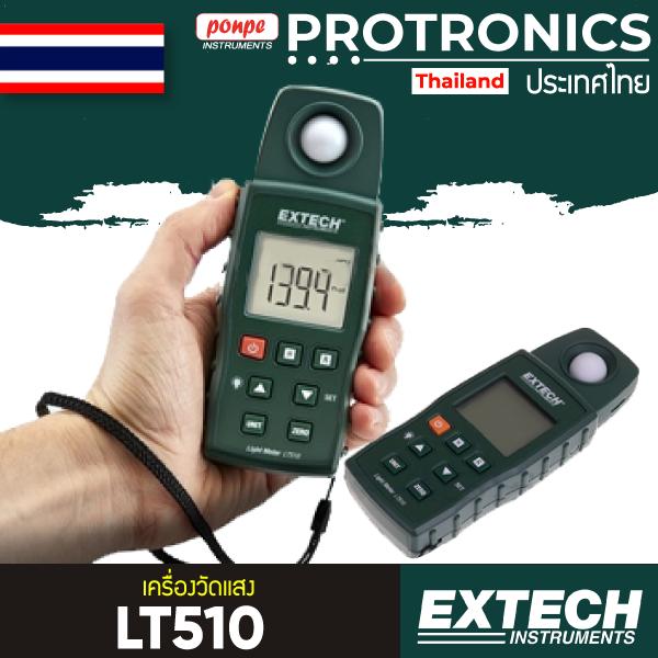 LT510 EXTECH LIGHT METER เครื่องวัดแสง
