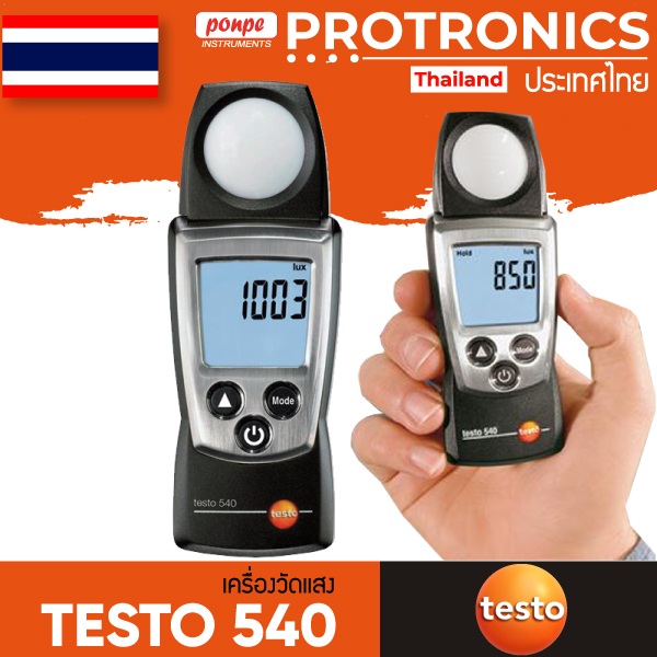 TESTO 540 เครื่องวัดความเข้มแสง