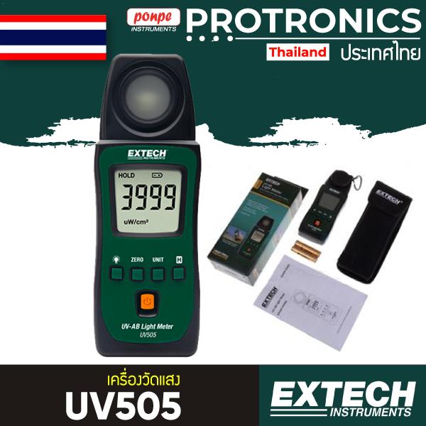 เครื่องวัดแสง UV505 EXTECH